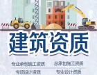 北京建委资质办理 建委资质公司收购转让 公司收购转让