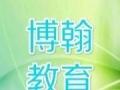 潍坊哪学网店经营,网站建设,潍坊博瀚教育。