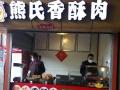 农家现炸香酥肉,欢迎火锅店,串串香,冒菜,夜场批量订购