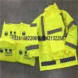警察分体雨衣 执勤分体雨衣 交警雨衣 执勤交警雨衣