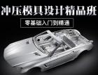 上海冲压模具设计培训 长宁ug CAD培训