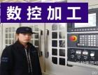 哈尔滨学数控的技校