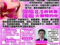 北京明星不忌讳的微整形项目有哪些?