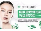 韩国皮肤管理 梵尼(FINE)皮肤管理学院招生简章