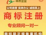 天津专业 商标服务 专利注册 合信泰服务好1对1