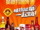 啤酒代理品牌 英豪玛咖啤酒 招商