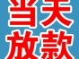 上海宝山大华小额贷款终于找到哪里可以正规靠谱办理呢