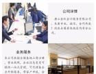 唐山注册公司代办营业执照专业代理记账