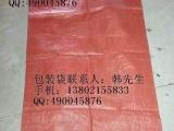 方形聚丙烯吨袋 食品拉筋集装袋 塑料集装