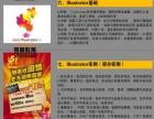 蚌埠平面广告设计培训,平面设计全科就业班