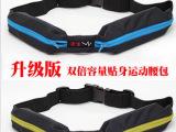 厂家直销 高弹力版双拉链跑步腰包 户外旅行腰包 手机防盗腰包