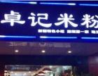深圳卓记米粉加盟费是多少