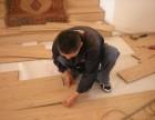 南京地板拆装维修 地板划痕破损修复