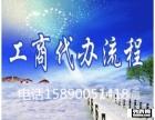 开封顺河区公司注册代理 资质办理 疑难公司注册一般纳税人申请