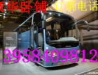 温州到鹤壁汽车15825669926温州到鹤壁客车班车时刻表