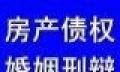 22年广州白云区律师事务所:刑事婚姻房产公司债权