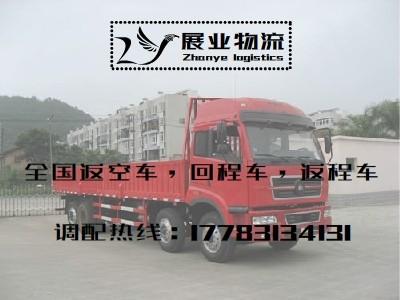 重庆到河北专线车返空车高栏车大货车平板车拖挂车
