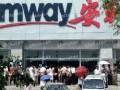 北京市东城区哪里有安利专卖店 东城区安利送货电话是多少