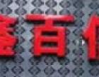 鑫百信火锅加盟
