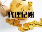 广州白云财税代理公司,代理记账低价优惠,代办社保