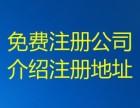 温州公司注册 内资公司注册 提供注册地址等 办理危化品