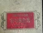 收藏了56年的上海十年文学选集