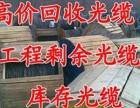 福州高价回收光缆4-288芯,工程光缆钢绞线回收