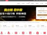 杭州股票配资系统开发股票配资系统APP源码