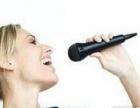 无锡声乐培训 唱歌培训 成人零基础 K歌提升 歌手深造 艺考