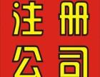安诚财务潘会计帮经开区松谷路附近代办公司注册商标代理记账报税