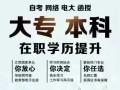 学历教育 华北水利水电大学自考本科 项目管理