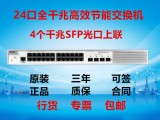 銳捷24口千兆交換機 RG-S2928G-E V3