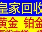 唐山市哪里回收黄金 黄金回收多少钱一克