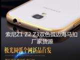 超薄圆弧海马扣金属框 索尼Xperia Z3双色边框 Z1 Z2