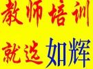 2019年杭州中小学教师资格考试培训火爆招生