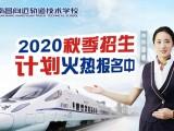 南昌向远轨道技术学校2020年秋季招生火热报名中