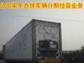 山东出售二手15米冷藏箱半挂车 购车签订法律合同