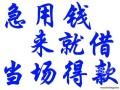 南京高淳空放贷款黑白户贷无抵押贷款1-30万无条件下款