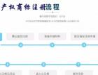 青海商标转让商标续展商标注册首选啟仁知识产权