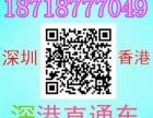 深圳到香港机场有没直通车免下车的商务车