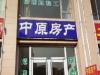 朔州-房产1室1厅-10.5万元