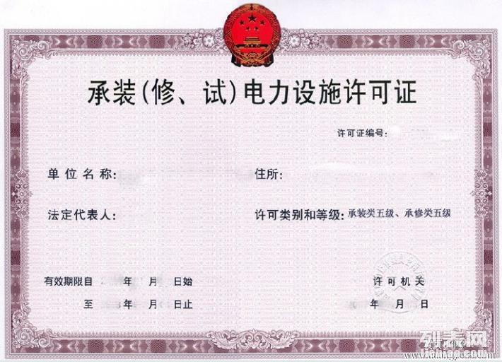 通化承装承修许可证代办电工进网证17056251923