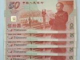 哈尔滨回收建国钞,纪念钞,连体钞,纸币,邮票,粮票