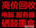 衡水回收打印机新硒鼓价格全北京上门服务