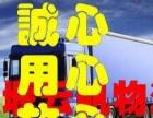 从十堰到晋中辽宁兴安白城绥化装载机搬家公司