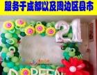 聚会装扮策划布置气球宝宝宴满月酒百日宴周岁宴氛围