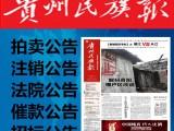 毕节日报登报电话 毕节日报公告登报 贵州报纸登报挂失