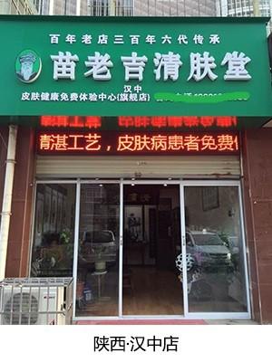 皮肤管理加盟优选品牌苗老吉清肤堂全国开放招商中
