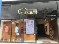 (转让) 南山南油商业街店铺生意转让 服装店 高端