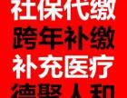 北京离职社保不断交 社保代理补缴 补充医疗二次报销